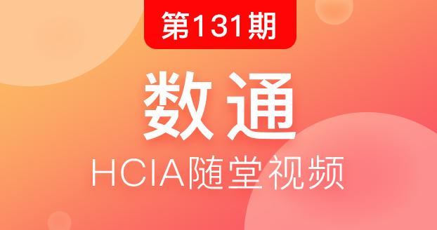 第131期华为数通HCIA