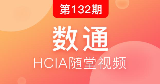 第132期华为数通HCIA