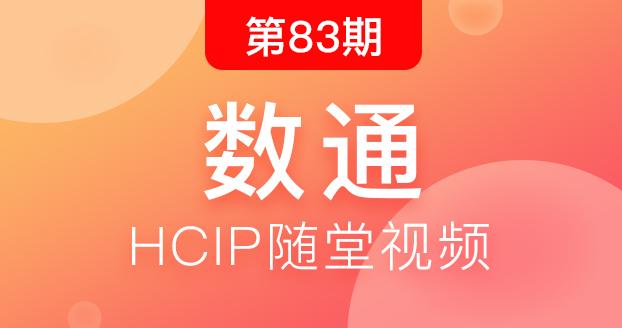 第83期华为数通HCIP