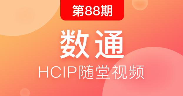 第88期华为数通HCIP