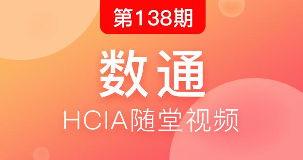 第138期数通HCIA