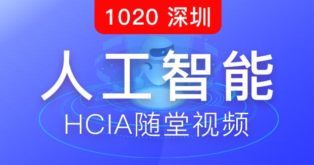 人工智能HCIA18.10.20开班(深圳)