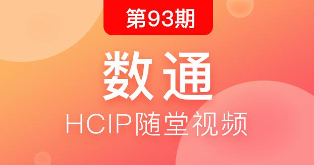 第93期华为数通HCIP