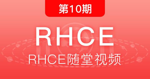 第10期红帽RHCE