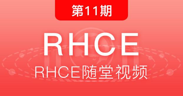 第11期红帽RHCE