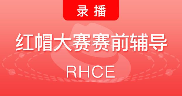 红帽挑战赛赛前辅导-RHCE