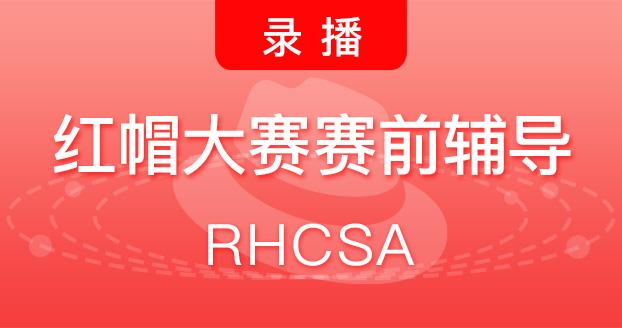 红帽挑战赛赛前辅导-RHCSA