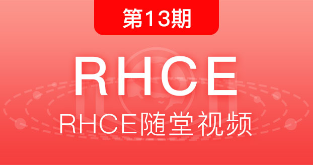 第13期红帽RHCE