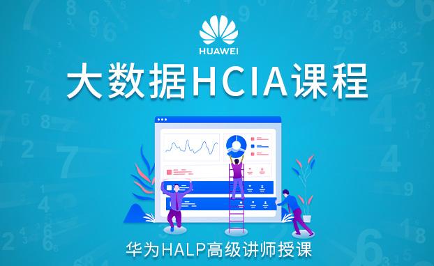 华为大数据HCIA课程