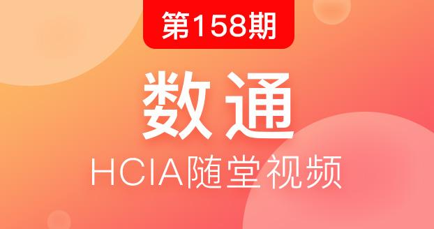 第158期华为数通HCIA