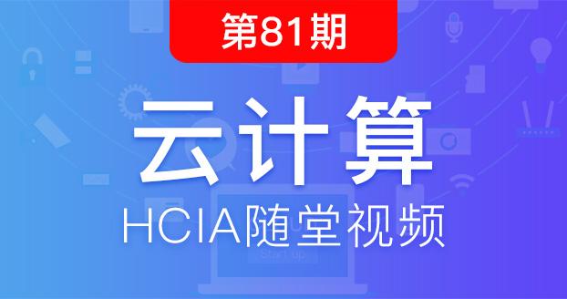 第81期华为云计算HCIA