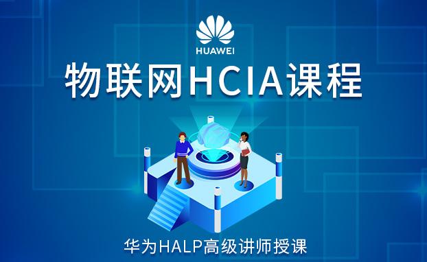华为物联网HCIA课程