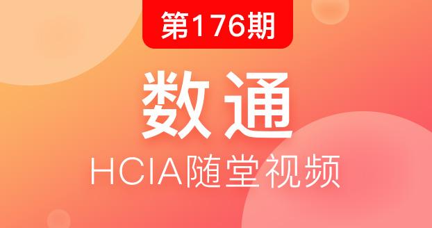第176期华为数通HCIA