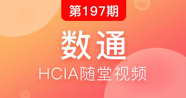 第197期华为数通HCIA