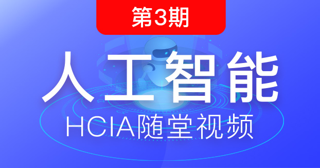 第3期华为人工智能HCIA