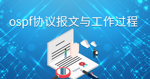 ospf协议报文与工作过程