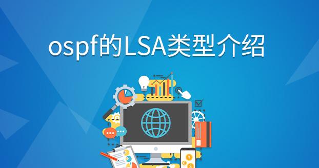 ospf的LSA类型介绍