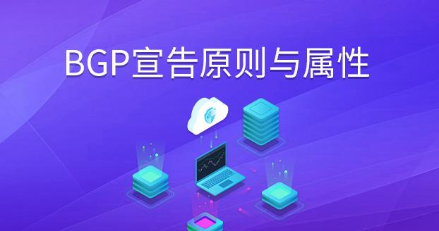 BGP宣告原则与属性
