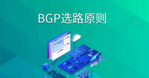 BGP选路原则