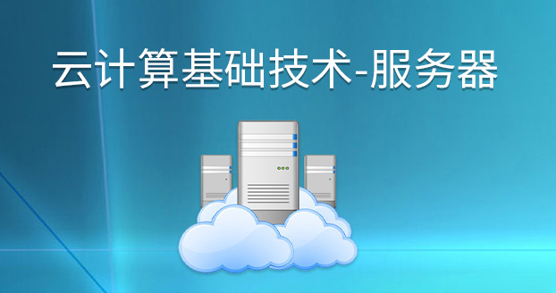 云计算基础技术-服务器-1