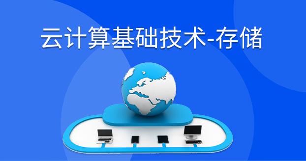 云计算基础技术-存储-2