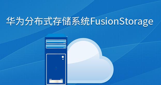 华为分布式存储系统FusionStorage-7