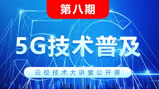 第八期《5G技术普及》