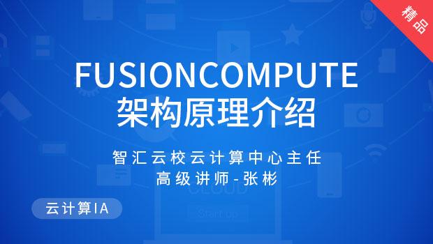 FusionCompute架构原理介绍-3