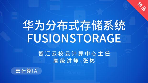 华为分布式存储系统FusionStorage-6
