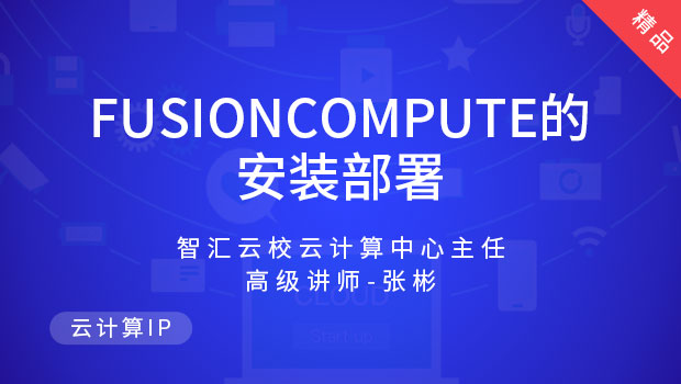 FusionCompute的安装部署-9