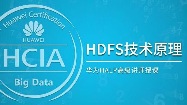 大数据HDFS技术原理