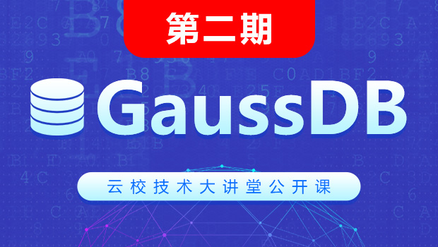 第二期《探索GaussDB T》