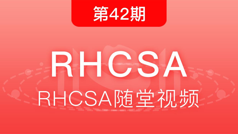 第42期红帽RHCSA