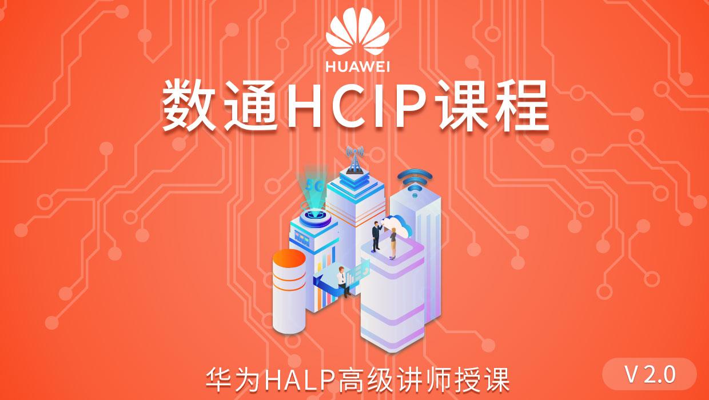华为数通HCIP精品课程