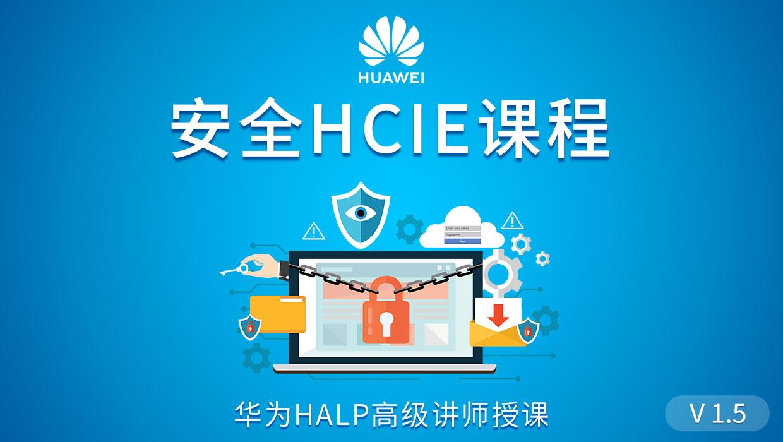 华为安全HCIE精品课程