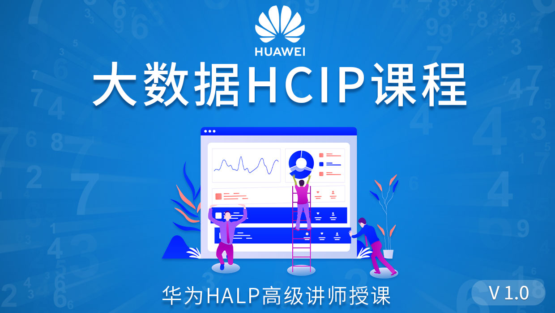 大数据HCIP课程