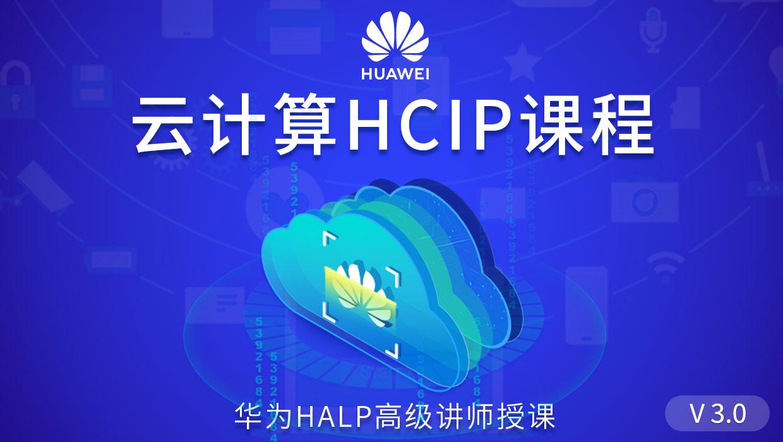 云计算HCIP课程