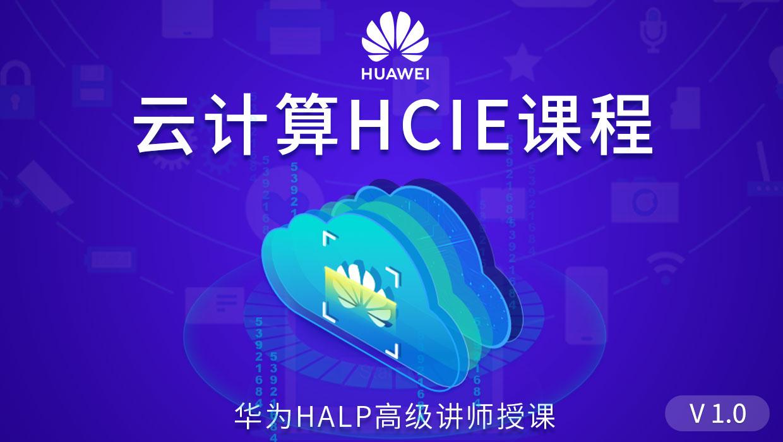 华为云计算HCIE精品课程(附考试模拟训练)