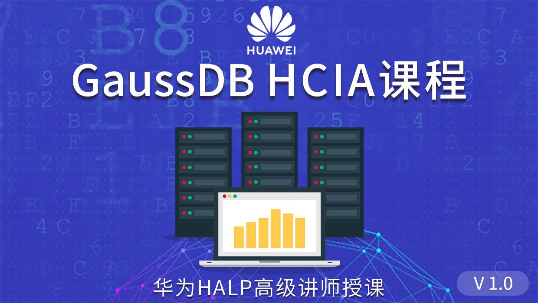GaussDB HCIA 课程