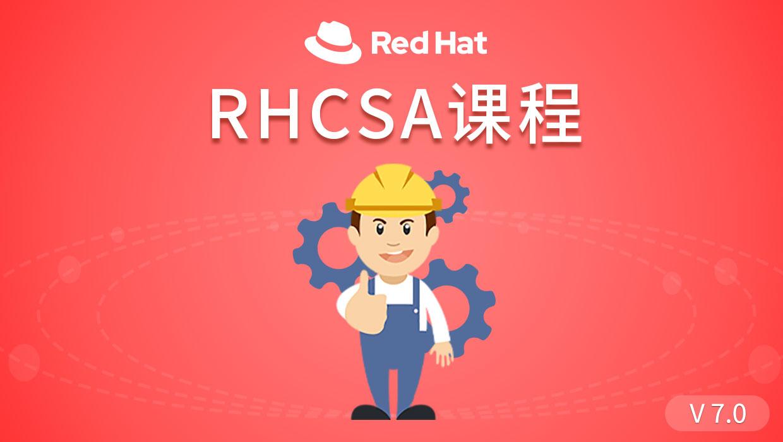红帽RHCSA课程