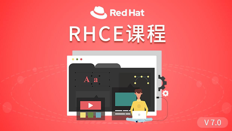 红帽RHCE课程