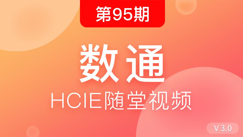 第95期华为数通HCIE