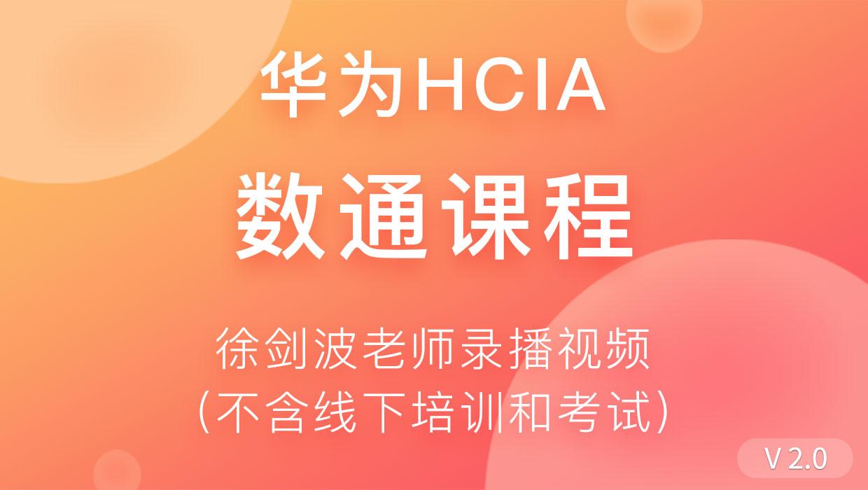 数通HCIA课程