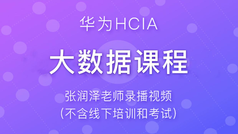 大数据HCIA课程