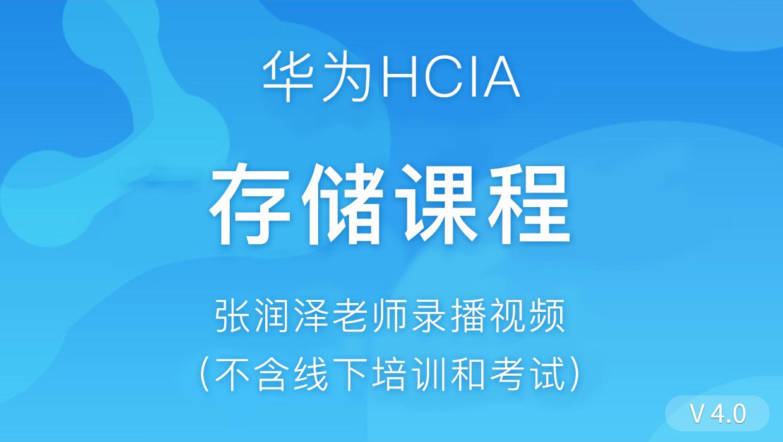 华为存储HCIA课程