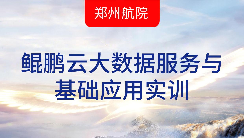鲲鹏云大数据实训-郑州航院 (10.10)
