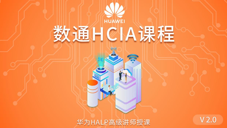 华为数通HCIA精品课程