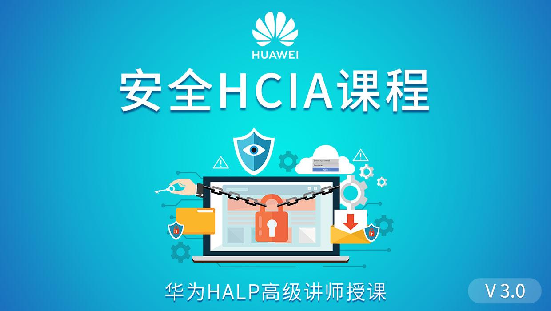 华为安全HCIA精品课程