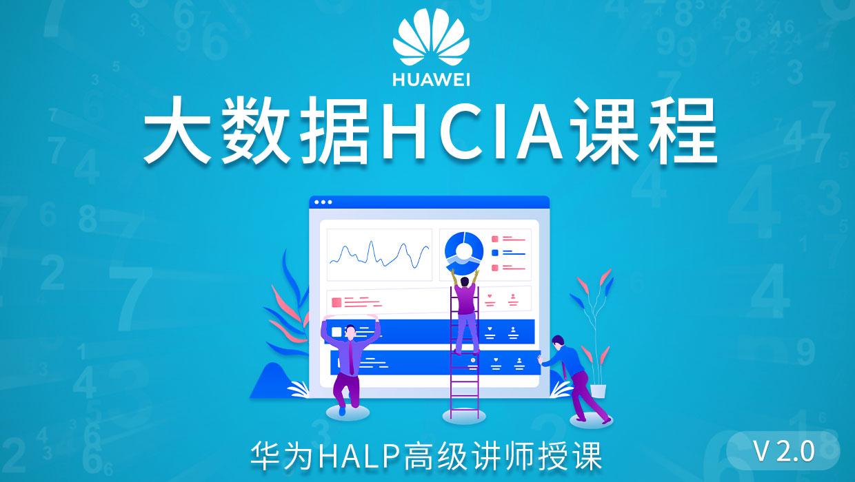 华为大数据HCIA精品课程