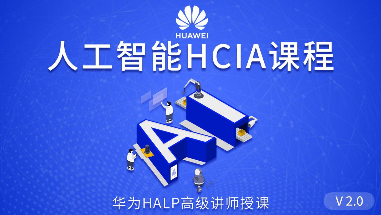 人工智能HCIA课程